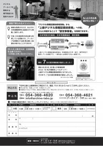 2015-写真館講座チラシ(大阪東京)-vol.4-2 1