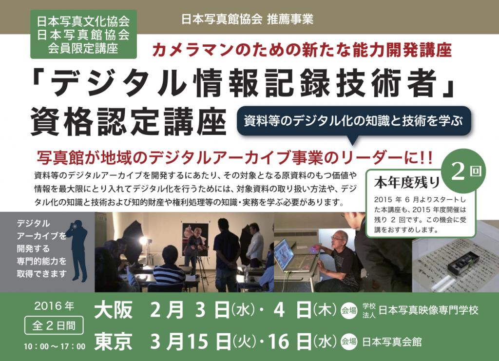2015-写真館講座チラシ(大阪東京)-vol.4-2