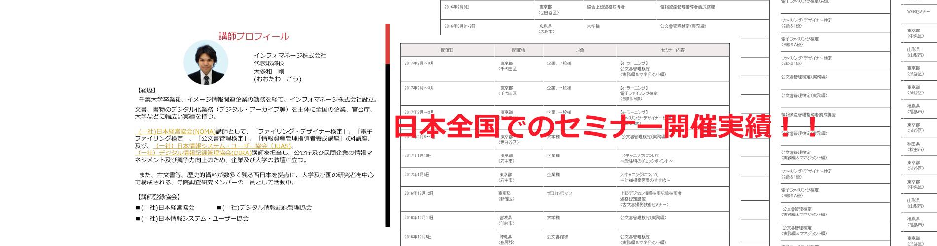 日本全国でのセミナー開催実績!!