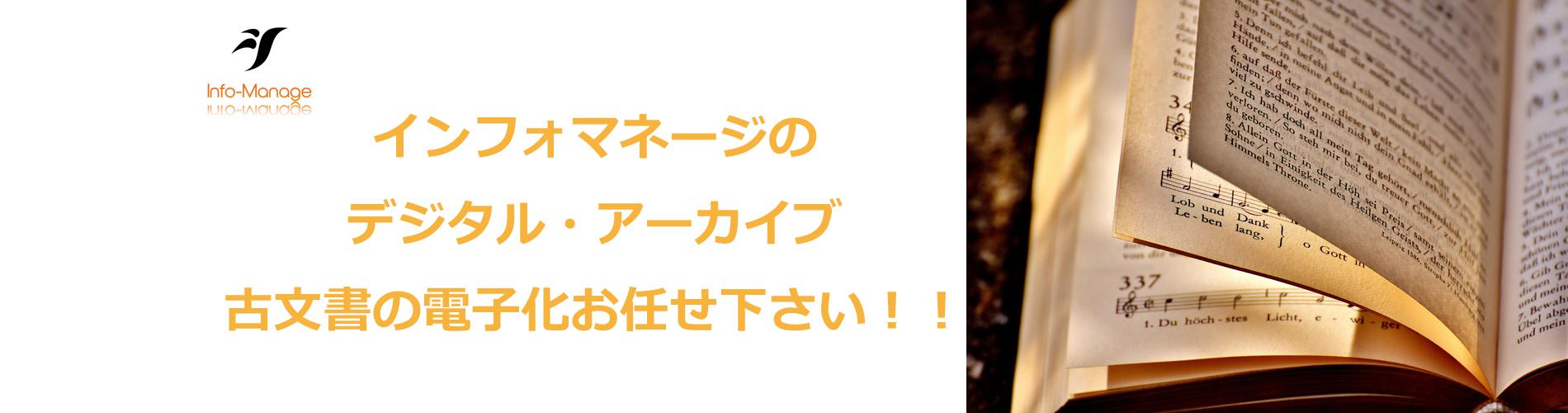 インフォマネージのデジタル・アーカイブ 古文書の電子化お任せ下さい!!